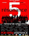 концерт оркестру «Resonance»