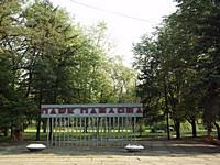 Районний парк Карачунівський