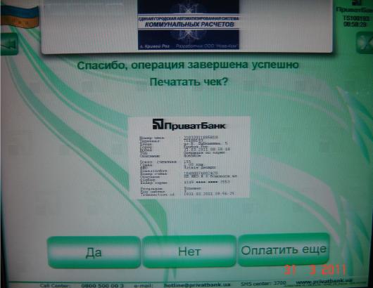 Oplata Komunalnih Poslug V Terminalah Samoobslugovuvannya Yemaskr